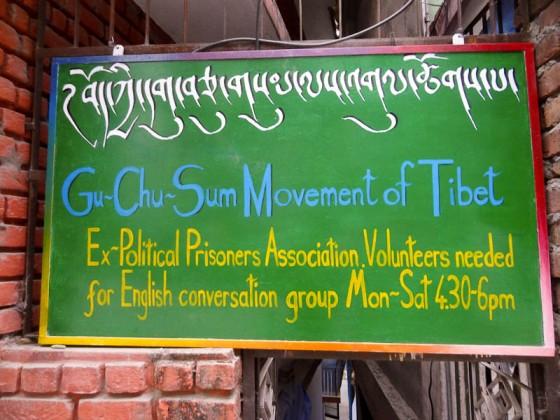 Gu Chu Sum Movement Of Tibet
