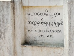 Temple Name And Date