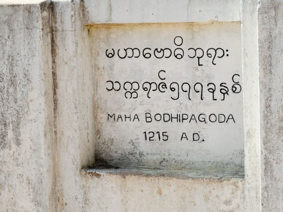 A Sign In English And Burmese