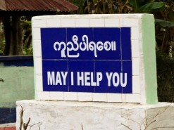 May I Help You in Burmese