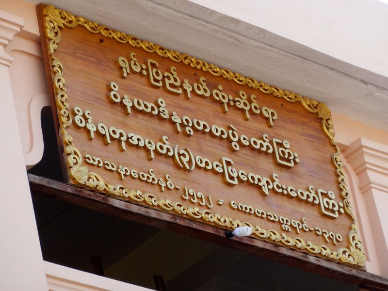 The Name Of The Temple