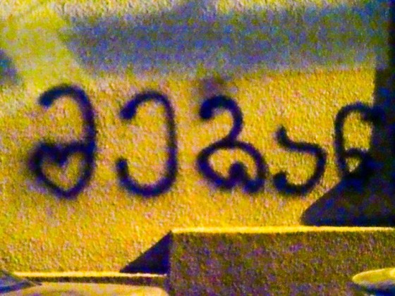 Love In The First Character Of This Graffiti