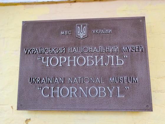 Chernobyl Museum